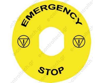 Πινακίδα EMERGENCY Φ90
