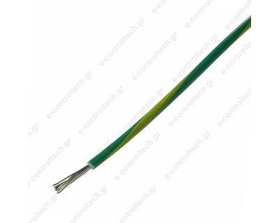 Καλώδιο NYAF Πράσινο-Κίτρινο 0.5mm2