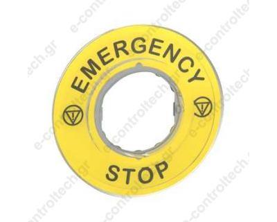 Πινακίδα EMERGENCY Φ60